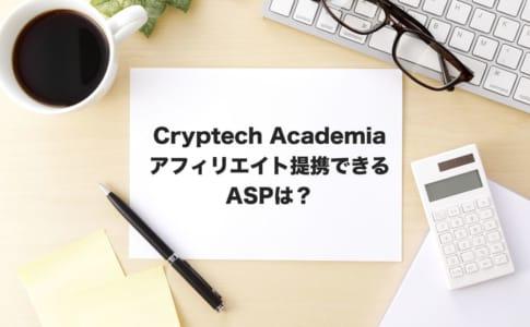 Cryptech Academiaアフィリエイト