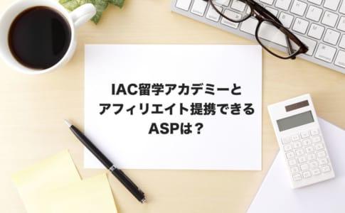 IAC アフィリエイト