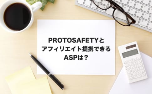 protosafetyアフィリエイト