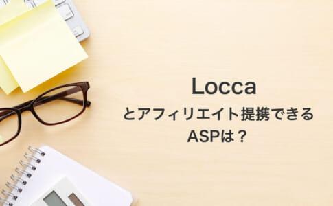 Locca