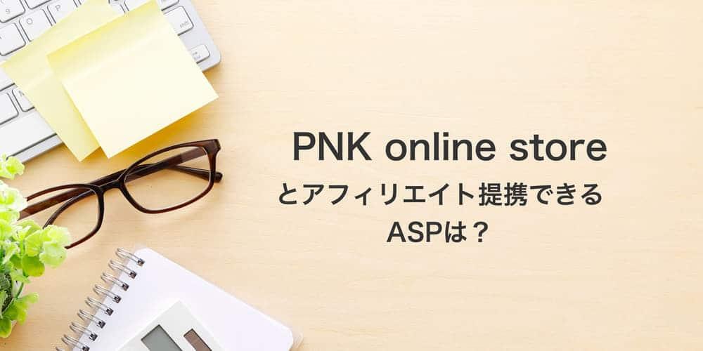 PNK online store
