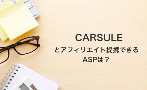 CARSULE