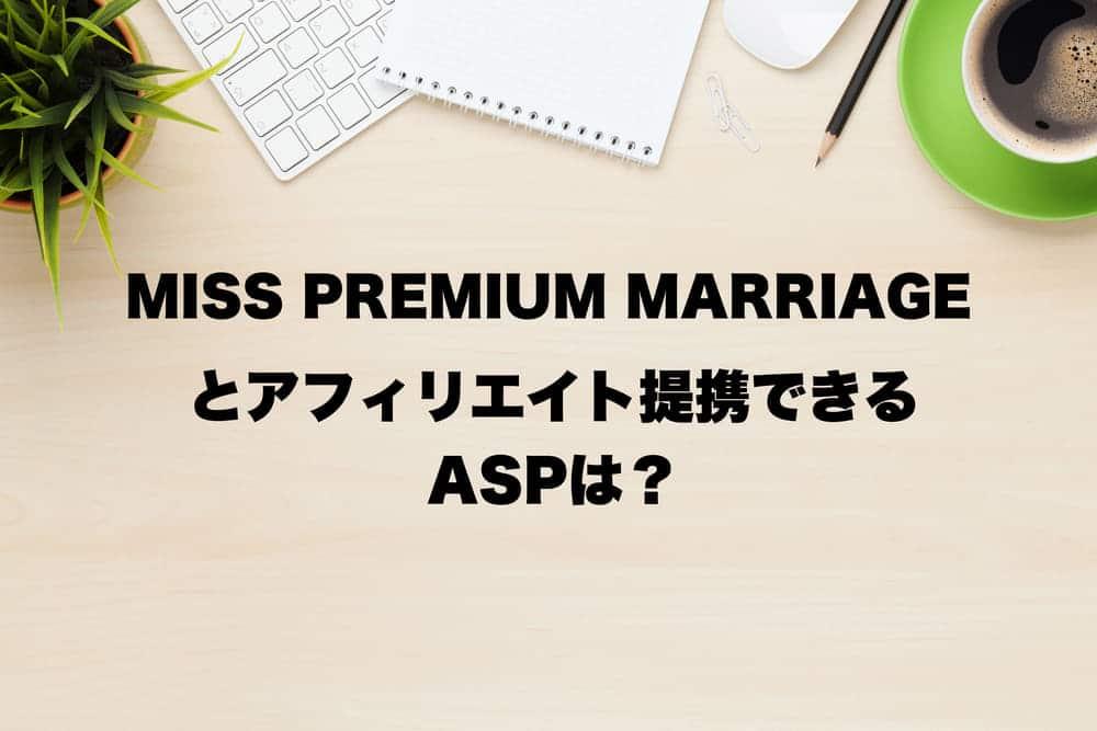 MISS PREMIUM MARRIAGE