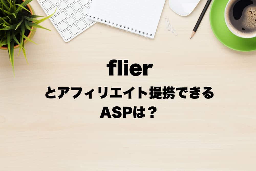 flier(フライヤー)