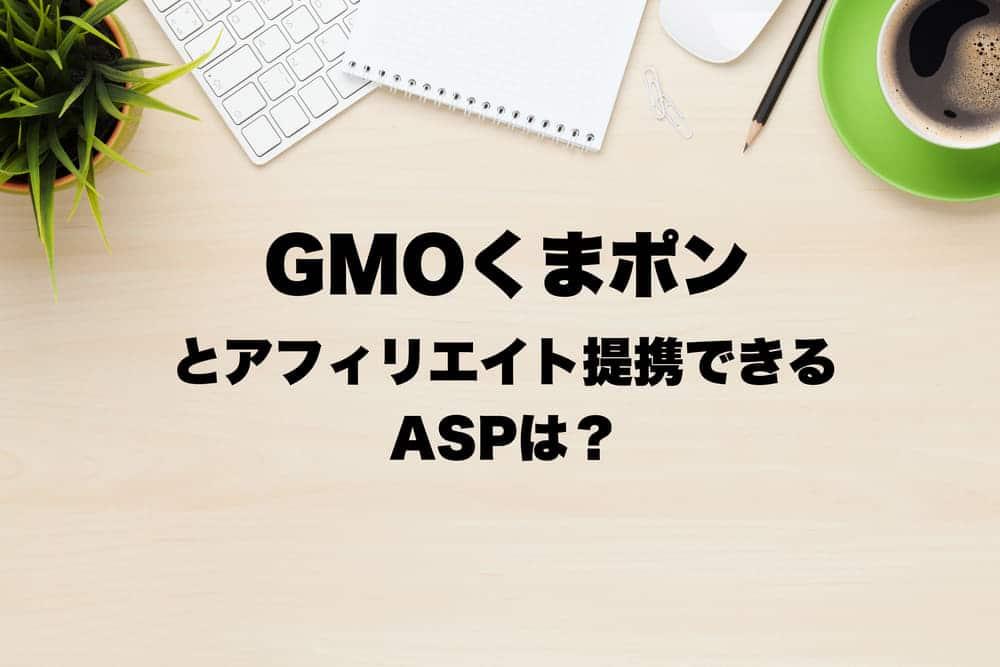 GMOくまポン