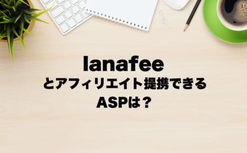 lanafee