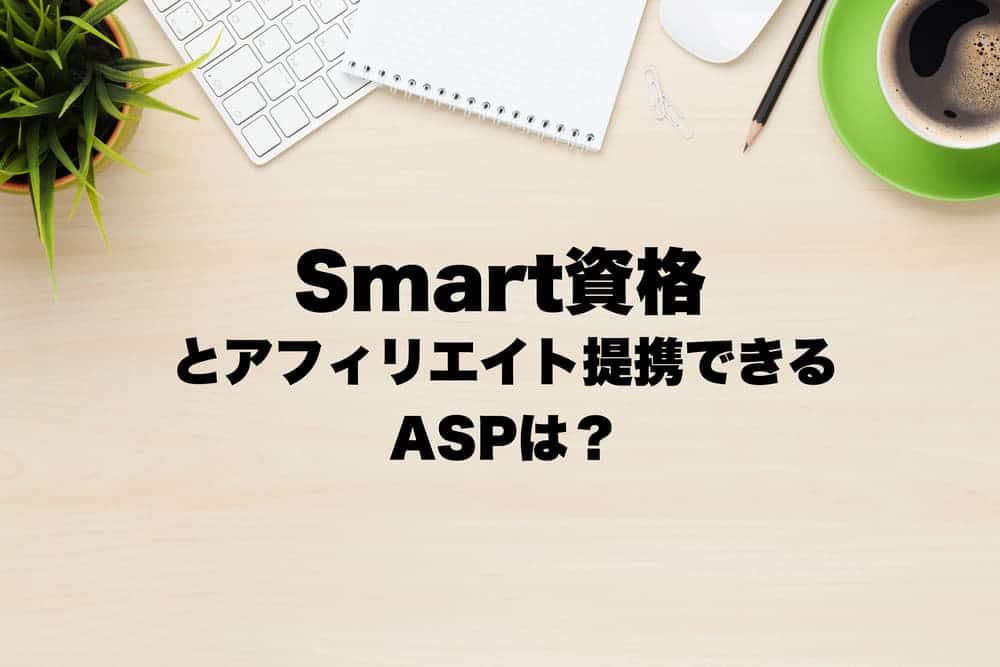 smart-certification