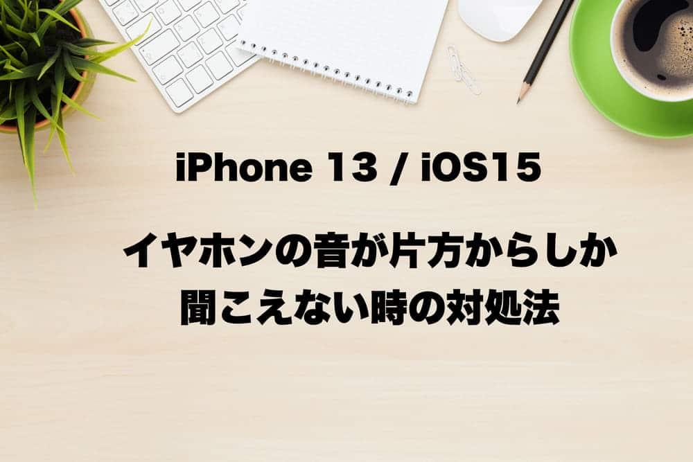 13_EARPHONE