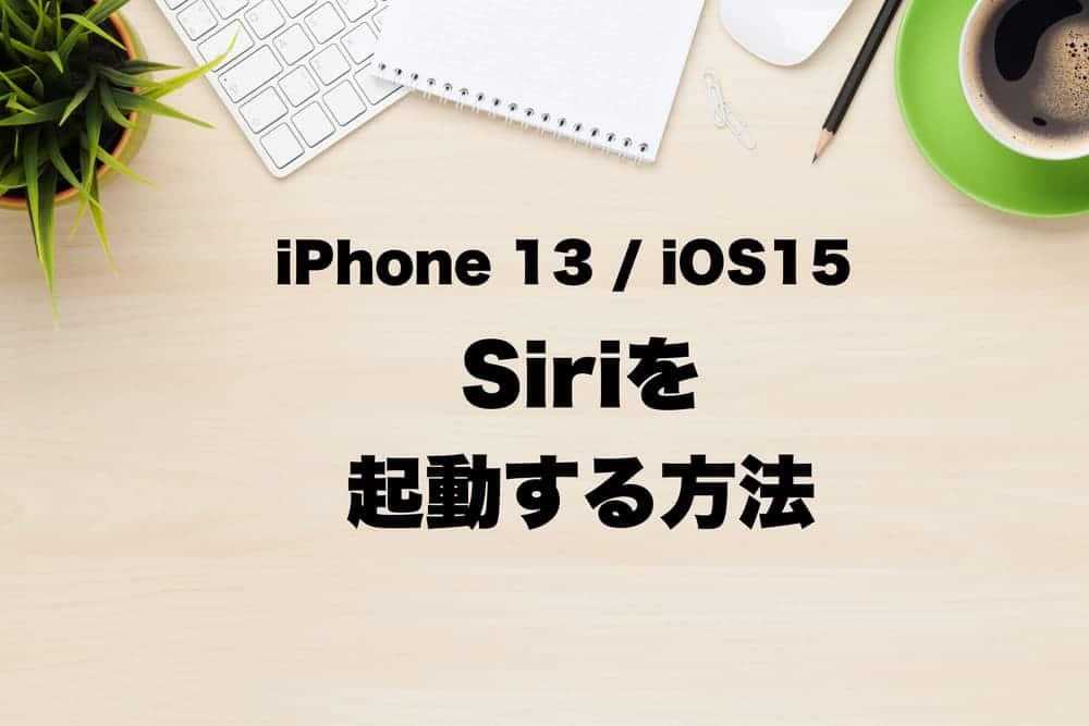13_SIRI