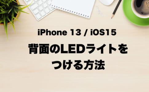 13_LED
