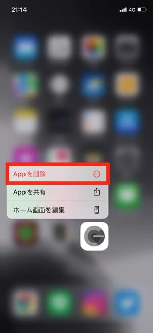 アプリの削除を押す
