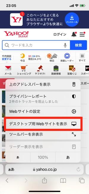 デスクトップ用ウェブサイトを表示