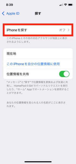 iPhoneを探すを選ぶ