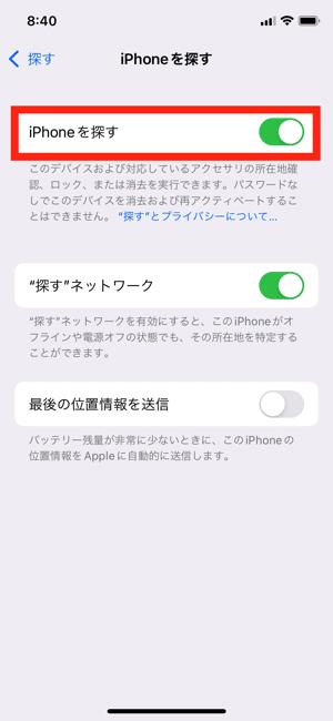 iPhoneを探すをオンにする